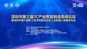 深圳市第三届3C产业智能制造高峰论坛暨深圳市第九届职工技术创新运动会工业机器人竞赛发布会