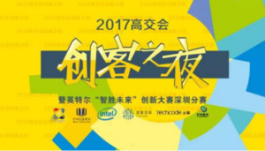 """2017""""创客之夜""""大型项目路演会"""